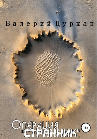 Валерий Цуркан, Операция «Странник»