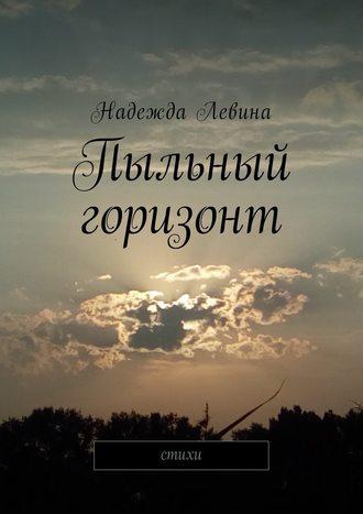 Надежда Левина, Пыльный горизонт. Стихи