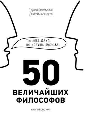 Эдуард Галимуллин, Дмитрий Алексеев, 50величайших философов