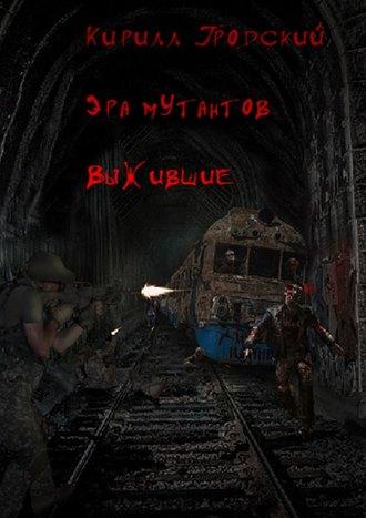 Кирилл Гродский, Эра мутантов. Выжившие