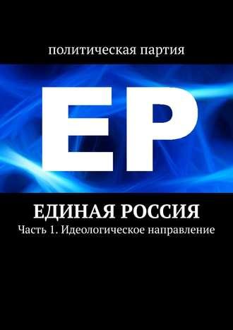 Тимур Воронков, Российская политическая партия. Часть 1. Идеологическое направление