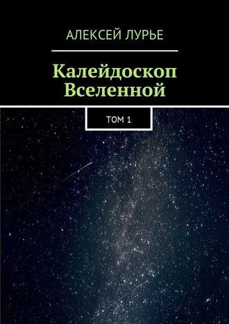 Алексей Лурье, Калейдоскоп Вселенной. Том 1