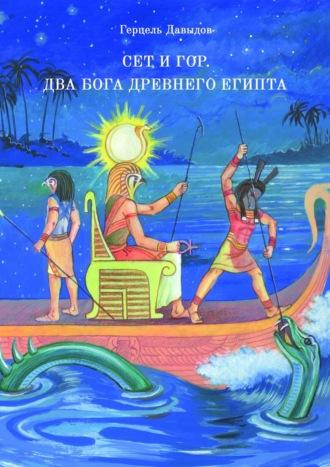 Герц Давыдов, Сет и Гор. Два бога древнего Египта