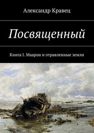 Александр Кравец, Посвященный. КнигаI. Маарон иотравленные земли