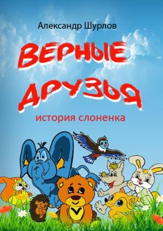 Александр Шурлов, Верные друзья. История слоненка