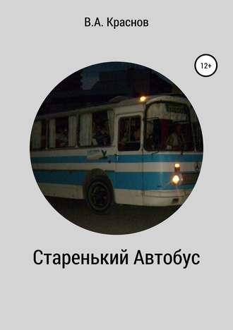 Виктор Краснов, Старенький автобус
