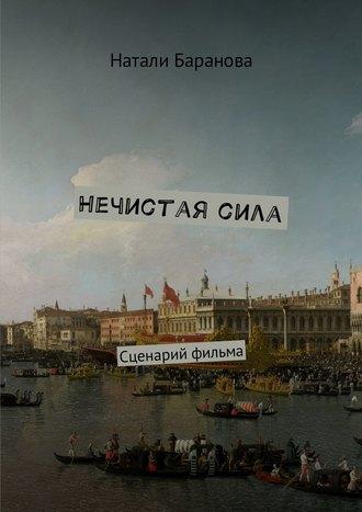 Натали Баранова, Нечистая сила. Сценарий полнометражного художественного фильма