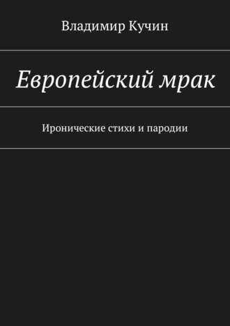 Владимир Кучин, Европейскиймрак. Иронические стихи ипародии