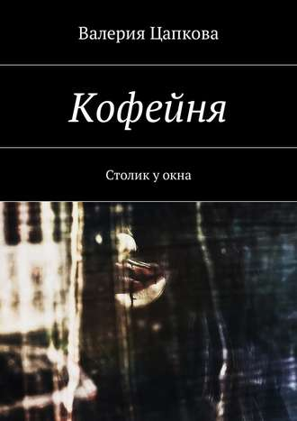 Валерия Цапкова, Кофейня. Столик уокна