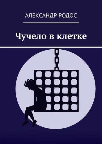 Александр Шикунов, Чучело вклетке