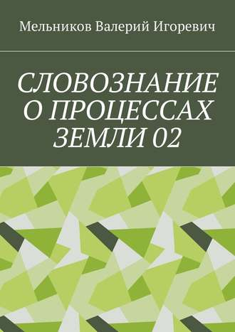 Валерий Мельников, СЛОВОЗНАНИЕ ОПРОЦЕССАХ ЗЕМЛИ02