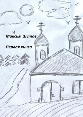 Максим Шутов, Первая книга