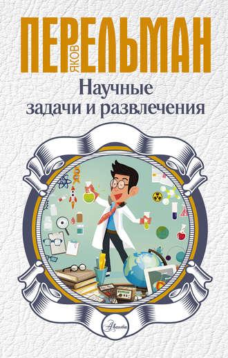 Яков Перельман, Научные задачи и развлечения