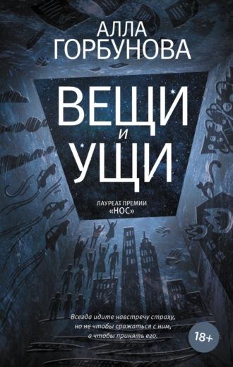 Алла Горбунова, Вещи и ущи