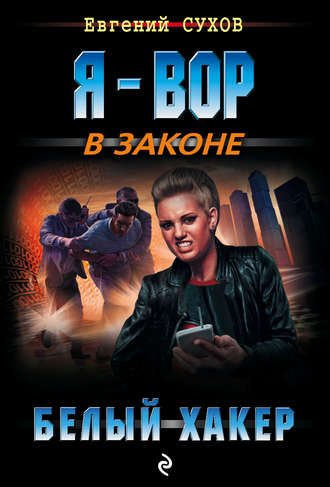 Евгений Сухов, Белый хакер