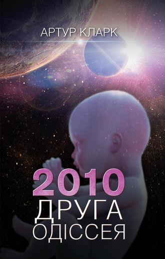 Артур Кларк, 2010: Друга одіссея