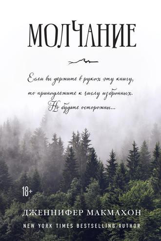 Дженнифер Макмахон, Молчание