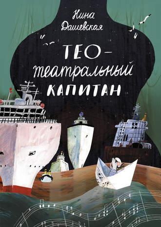 Нина Дашевская, Тео – театральный капитан