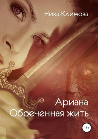 Ника Климова, Ариана. Обреченная жить