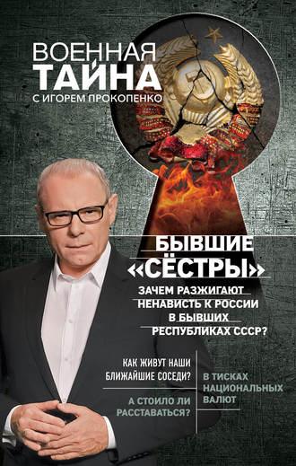 Игорь Прокопенко, Бывшие «сёстры». Зачем разжигают ненависть к России в бывших республиках СССР?