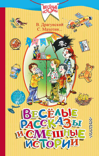 Виктор Драгунский, Ирина Антонова, Весёлые рассказы и смешные истории (сборник)