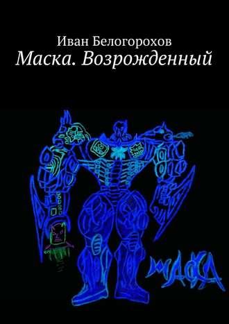 Иван Белогорохов, Маска. Возрожденный