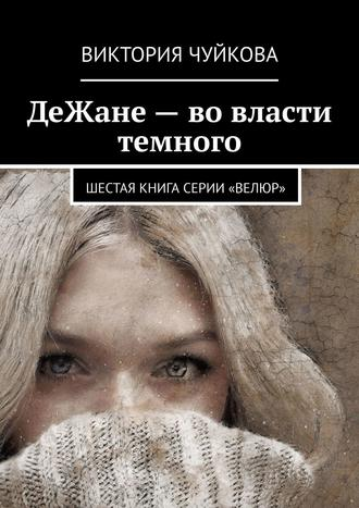 Виктория Чуйкова, ДеЖане. Пятая книга серии «ВеЛюр»