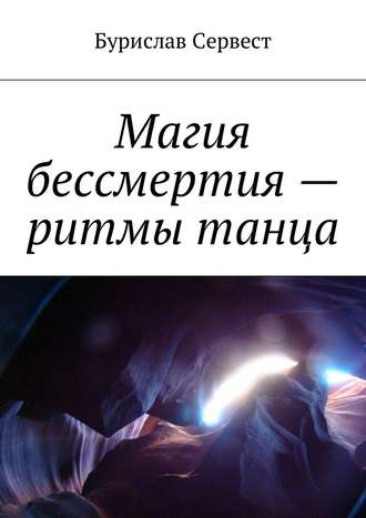 Бурислав Сервест, Магия бессмертия– ритмы танца