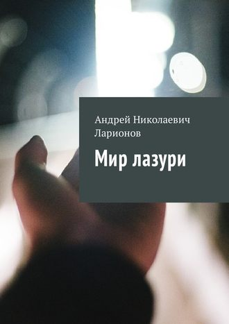 Андрей Ларионов, Мир лазури