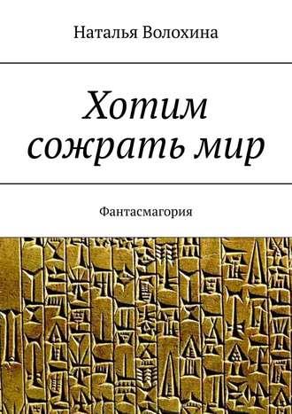 Наталья Волохина, Хотим сожратьмир. Фантасмагория