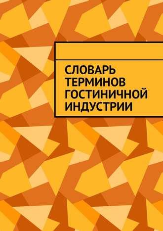 Юлия Полюшко, Словарь терминов гостиничной индустрии