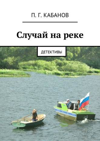 П. Кабанов, Случай на реке. Детективы