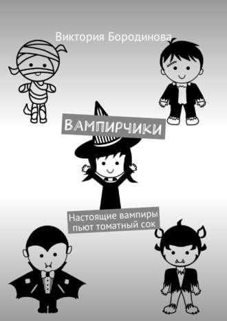 Виктория Бородинова, Вампирчики. Настоящие вампиры пьют томатныйсок
