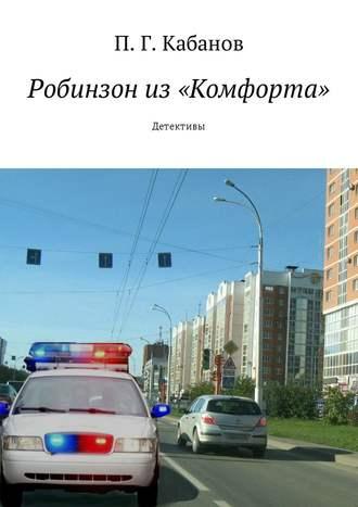 П. Кабанов, Робинзон из «Комфорта». Детективы
