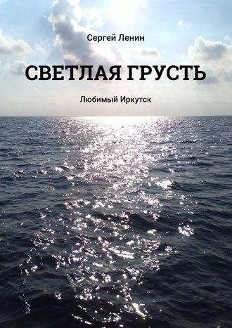 Сергей Ленин, Светлая грусть. Любимый Иркутск