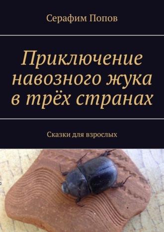 Серафим Попов, Приключение навозного жука втрёхстранах. Сказкидля взрослых
