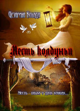 Цезарина Колада, Месть колдуньи