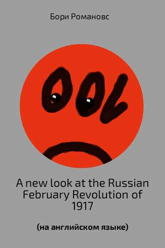 Борис Романов, A new look at the Russian February Revolution of 1917