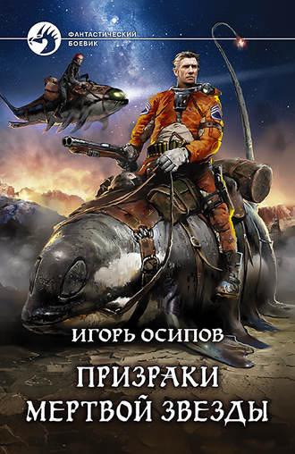 Игорь Осипов, Призраки мертвой звезды