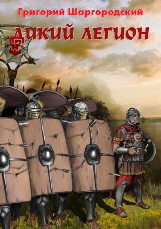 Григорий Шаргородский, Дикий легион