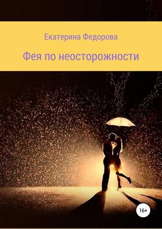 Екатерина Федорова, Фея по неосторожности