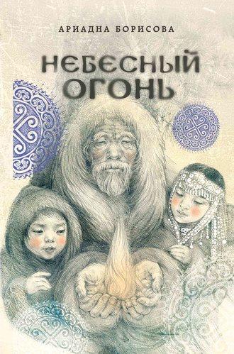 Ариадна Борисова, Небесный огонь