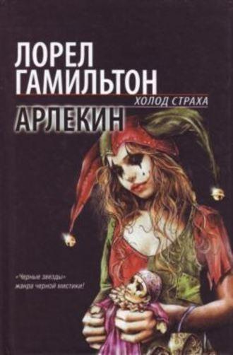Лорел Гамильтон, Арлекин