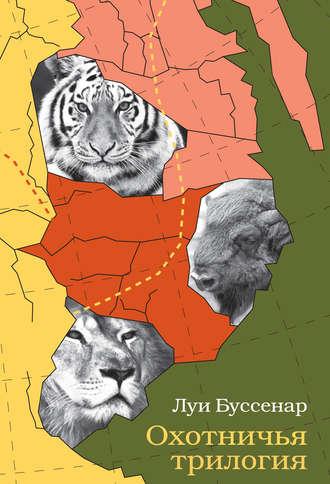 Луи Буссенар, Охотничья трилогия