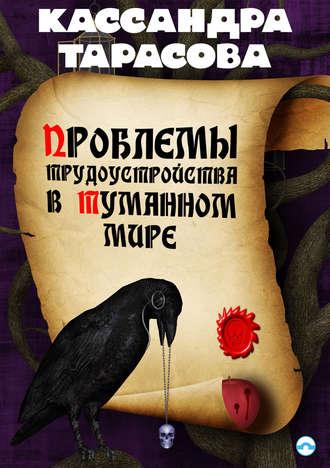 Кассандра Тарасова, Проблемы трудоустройства в Туманном мире