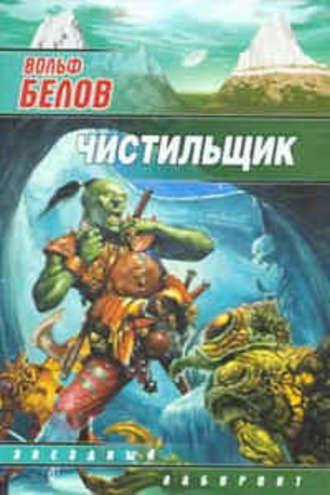 Вольф Белов, Чистильщик