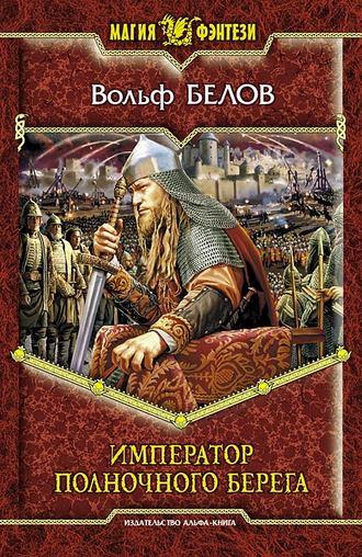 Вольф Белов, Император полночного берега
