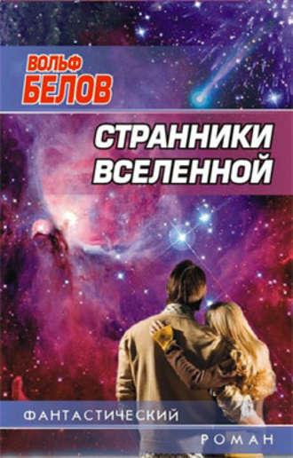 Вольф Белов, Странники вселенной