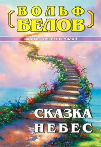 Вольф Белов, Сказка небес