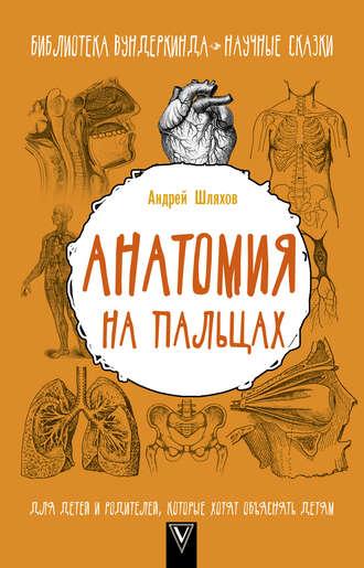 Андрей Шляхов, Анатомия на пальцах. Для детей и родителей, которые хотят объяснять детям
